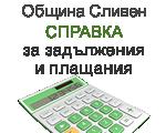 Община Сливен справка за задължения и плащания - местни данъци и такси