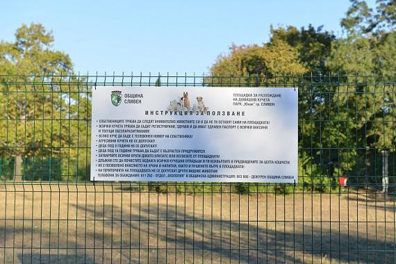 Площадка за свободно движение на домашни кучета - инструкции за ползване