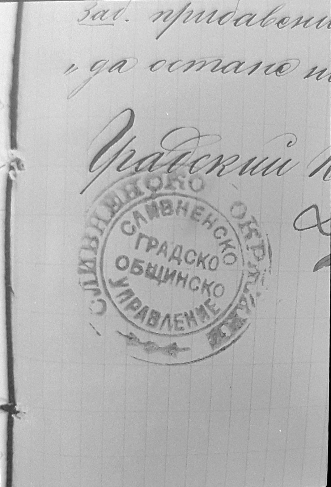 Стар печат на Община Сливен - отпечатък. Отпечатъкът е взет от Съгласително от 19 октомври 1892 г.