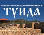 Късноантична и средновековна крепост Туида