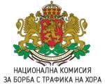 Национална комисия за борба с трафика на хора