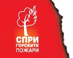 Пожарна безопасност и защита на населението - Спри горските пожари