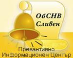Превантивно информационен център