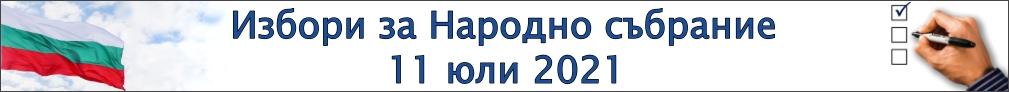 Избори за Народно събрание 11 юли 2021