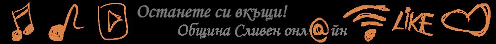 Община Сливен - останете си вкъщи