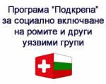 Програма Подкрепа за социално включване на ромите и други уязвими групи