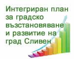 Интегриран план за градско възстановяване и развитие на град Сливен