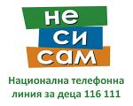 Държавната агенция за закрила на детето