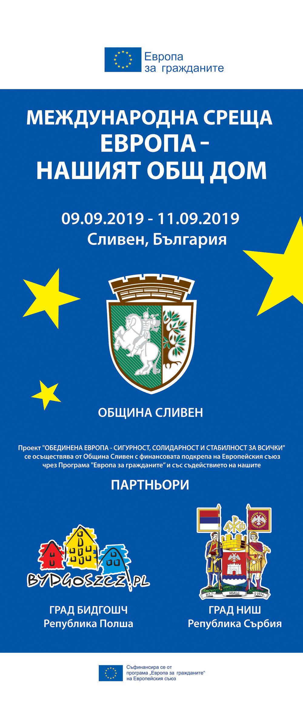 Международна среща Европа - Нашият общ дом
