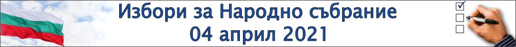 Избори за Народно събрание 04 април 2021