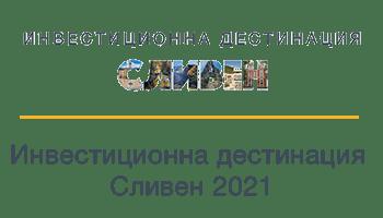 Инвестиционна дестинация Сливен 2021