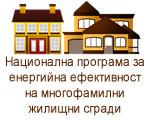 Национална програма за енергийна ефективност на многофамилни жилищни сгради