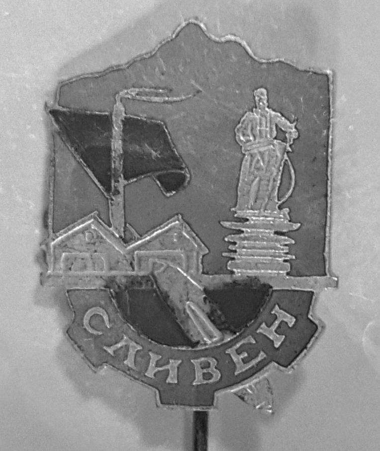 Най-старият герб на Община Сливен, проект на художника Димитър Кавръков, 1952 г.