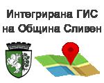 Интегрирана ГИС на община Сливен