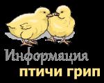 Полезна информация за птичия грип