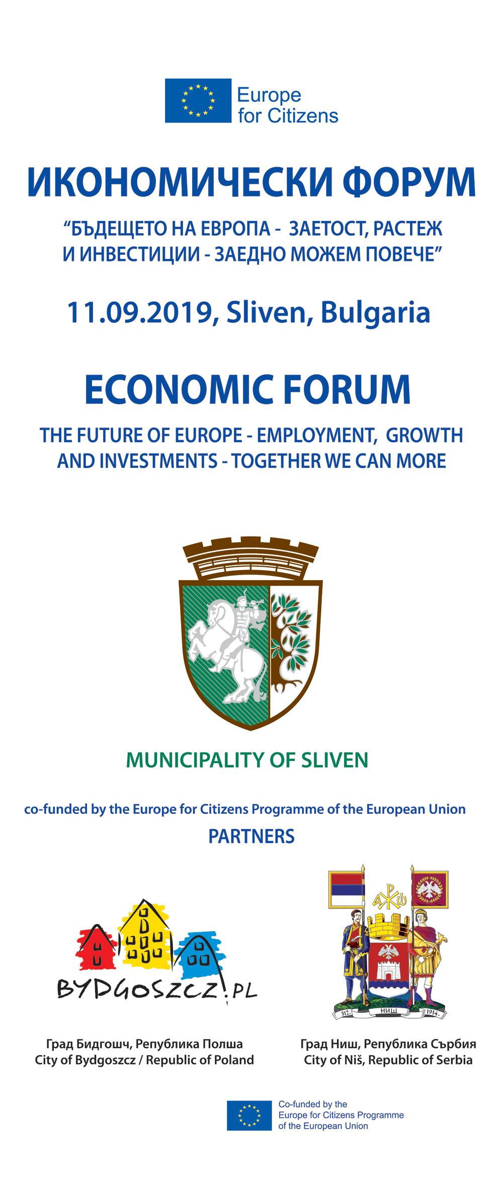 """Икономически Форум """"Бъдещето на Европа - Заетост, Растеж и Инвестиции - Заедно можем повече"""""""