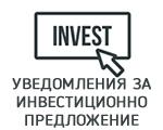 Уведомления за инвестиционно предложение