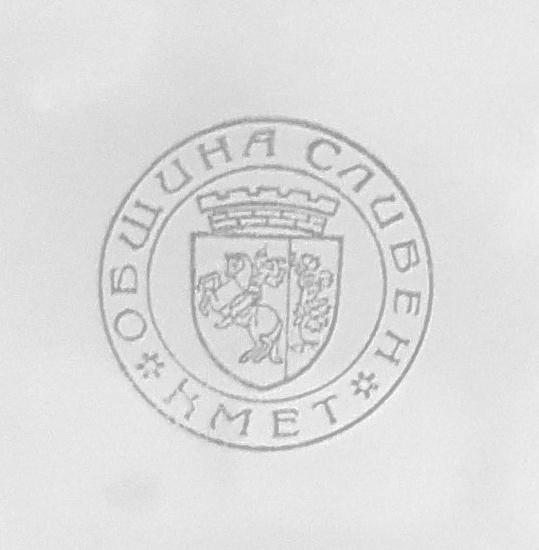 Нов печат на Община Сливен - отпечатък, действащ през 1998 г.