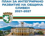 План за интегрирано развитие на община Сливен 2021-2027